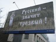В Петрозаводске разместили социальную рекламу за трезвость