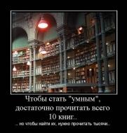 """Чтобы стать """"умным"""","""