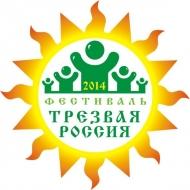 Фестиваль Трезвая Россия