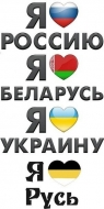 Я люблю Русь