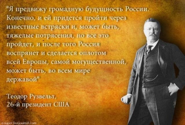 Я предвижу громадную будущность России.