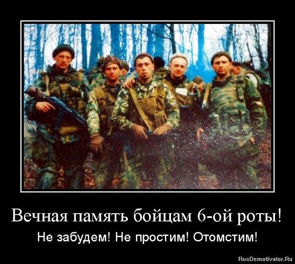 В ночь с 29 февраля на 1ое марта 2000 года героически пали Русские Воины 6-ой роты