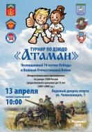 """Отборочный открытый турнир """"Атаман"""" по дзюдо"""