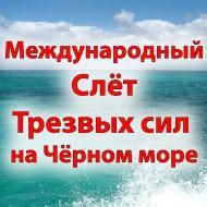 Международный слёт трезвых сил на Чёрном море