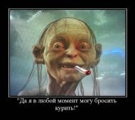 Да я в любой момент могу бросить курить!