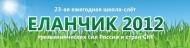 """Школа-слет трезвых сил """"ЕЛАНЧИК-2013"""""""
