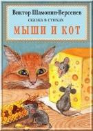Мыши и кот