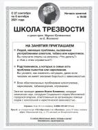 Школа Трезвости диакона Иоанна Клименко