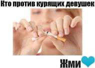 Кто против курящих девушек