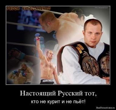 Настоящий русский тот,