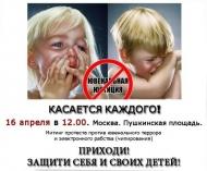 МИТИНГ ПРОТИВ ЮВЕНАЛЬНОЙ ЮСТИЦИИ 16 апреля в 12.00 на Пушкинской площади г. Москва