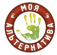 Национальный молодежный проект «Моя альтернатива»