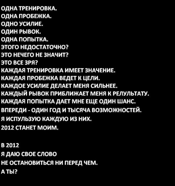 Клятва на 2012 год