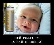 Пей Ряженку - рожай нашенку