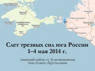 Слёт Трезвых сил Юга России с 1.05.2014 по 4.05.2014