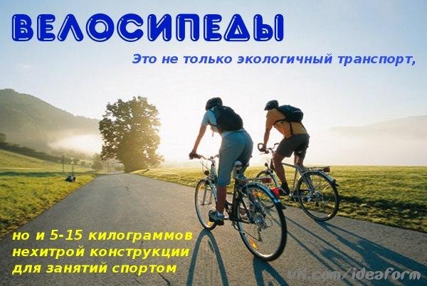 Велосипеды - это не только экологичный транспорт,
