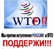 WTO или WTF