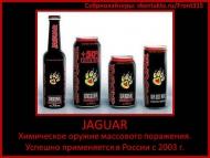 JAGUAR - химическое оружие массового поражения