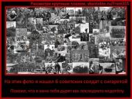 На этих фото я нашёл 6 советских солдат с сигаретой