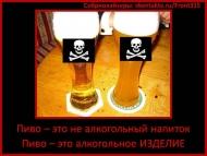 Пиво - это не алкогольный напиток