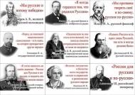 Цитаты знаменитых националистов