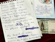 Письмо мальчика мэру Каменска-Уральского